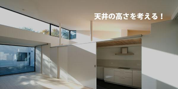 天井の高さを考える写真02