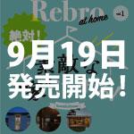 9月19日発売開始!