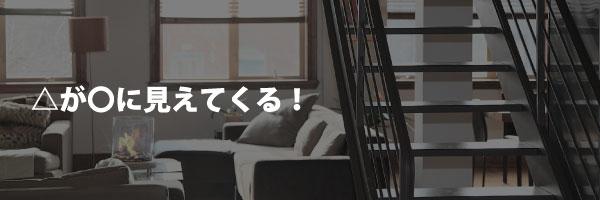 △が〇に見えてくる!