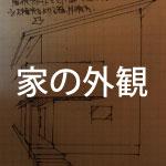 家の外観を考える、契約前…それとも後??