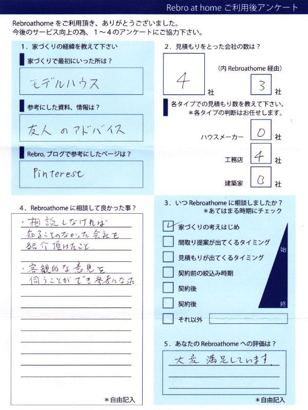 家づくり相談者アンケート03Y