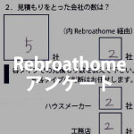 家を建てた後に書いて貰ったRebroathomeの利用アンケート