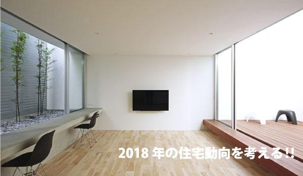 2018年の住宅動向を考える
