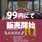 【3日間限定】99円で電子書籍、第二弾を間取りの本の販売開始!