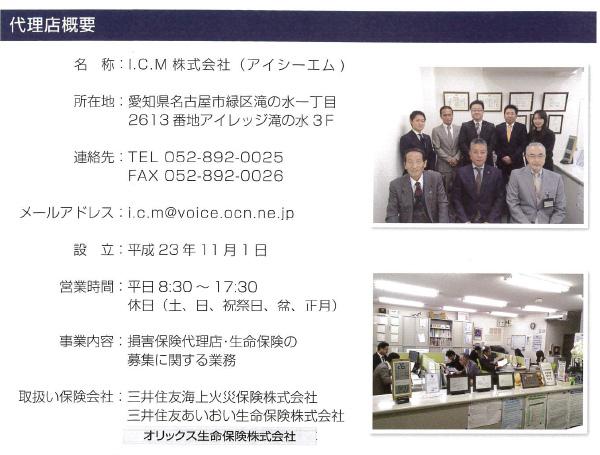 ICM株式会社