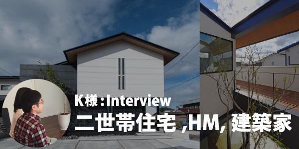 二世帯住宅、HM、建築家