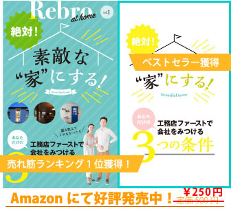 Rebroathomebook