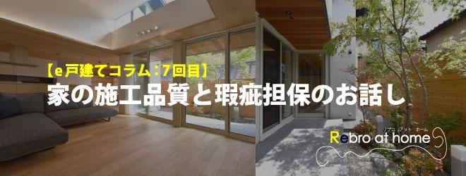 家の施工品質と瑕疵担保のお話し01