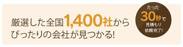 1400社の中からご紹介