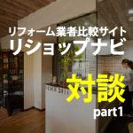 【リショップナビ対談企画】インターネットでリフォーム業者を探す!?