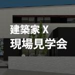 建築家X現場見学会