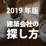 2019年版建築会社の探し方