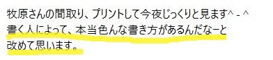間取り相談後の感想02