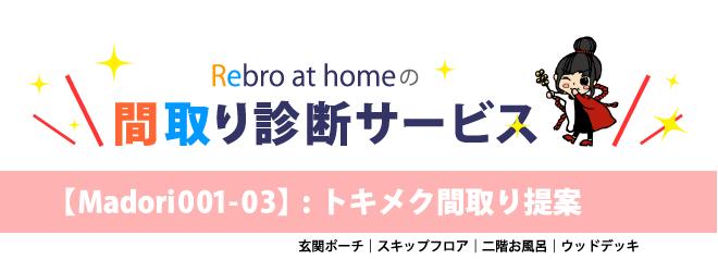 madori001-03トキメク間取り