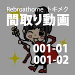トキメク間取り動画001-01,02