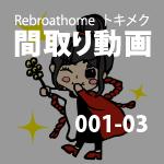 間取り動画講座001-03