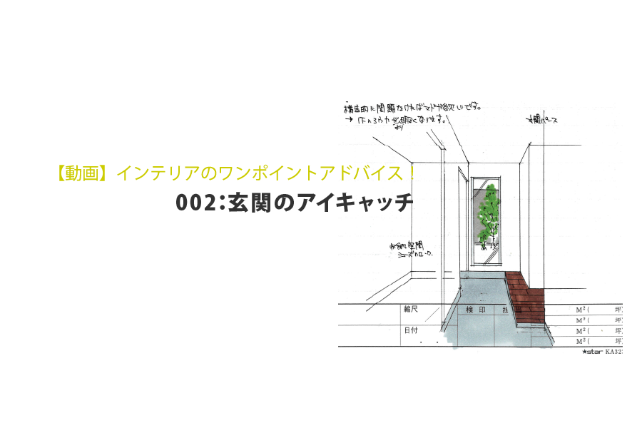 【動画】インテリア002玄関のアイキャッチ