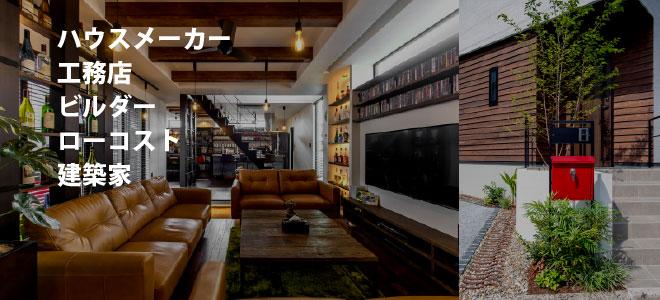 ハウスメーカー、工務店、建築家、ビルダー、ローコスト