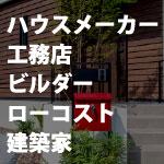 ハウスメーカー、工務店、ビルダー、ローコスト、建築家