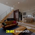 【動画】インテリア005