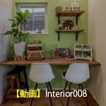 【動画】インテリア008