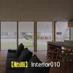 インテリア動画講座010